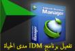 تحميل وتفعيل مدى الحياة لبرنامج Internet Download Manager
