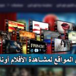 أفضل المواقع المجانية لمشاهدة الأفلام أونلاين !
