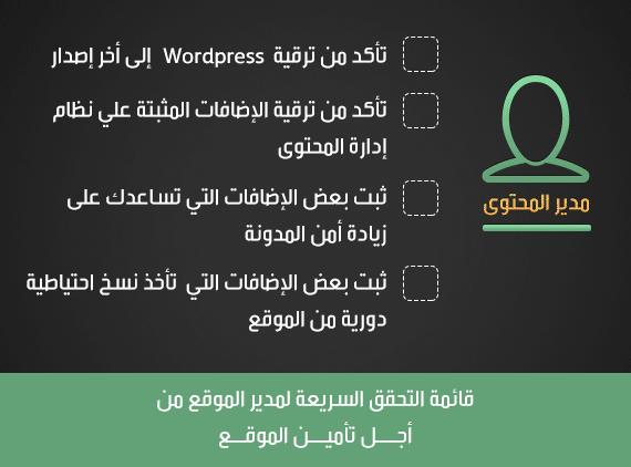site-manager-securiy-checklist-colorslab